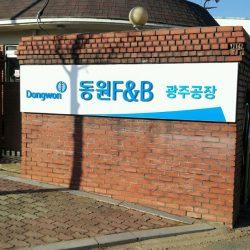 동원F&B 광주공장